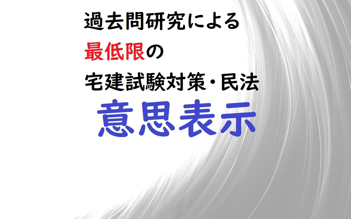 宅建・意思表示(民法のテーマ)を攻略【宅建試験過去問研究】