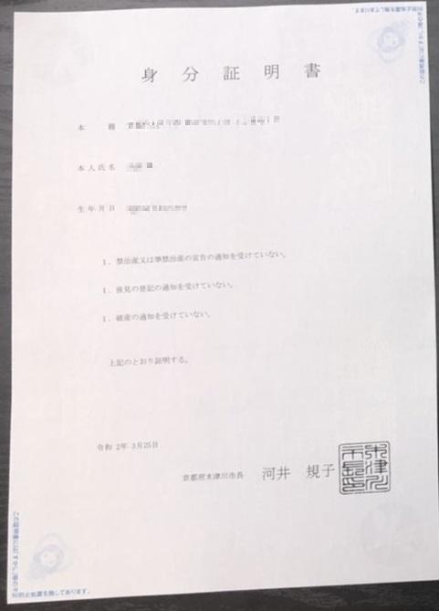宅建士の必要書類5.身分証明書